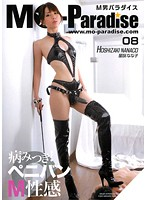 M Strap-on Dildo Man Addicted M 08 Paradise Erogenous