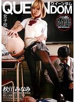 女子校生M男遊び 2 秋川みなみ