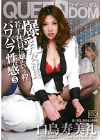 qedg-005 Explosion milk female president if members ni hand drive too と Kei u ra sexy bread Waku ハ 5 Shiratori Sumi Ceremony