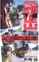 「露出 at 沖縄 1」のパッケージ画像