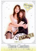 エッチな純女お姉さんと僕の女装レズ Act.1