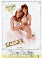 エッチな純女お姉さんと僕の女装レズ Act.4