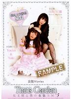 「女王様と僕の女装SM Act.5」のパッケージ画像