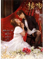 「接吻の輪舞曲 風間ゆみ&志村玲子」のパッケージ画像
