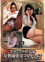 「ブティックホテル 女教師密室コレクション」のパッケージ画像