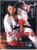 「美少女格闘家 VS M男」のパッケージ画像