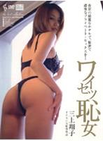 「ワイセツ恥女 三上翔子」のパッケージ画像
