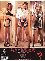 「熟女の恥態遊戯 卑猥な私を見て下さい 友田真希」のパッケージ画像