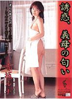 「誘惑、義母の匂い 赤坂ルナ」のパッケージ画像