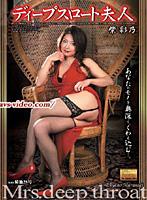ディープスロート夫人 紫彩乃