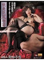 「妖美巨尻物語 女主人 翔田千里」のパッケージ画像