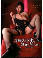 「卑猥でお下劣な熟女に弄られたい 松浦ユキ」のパッケージ画像