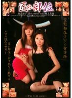 「匠の部位 白鳥涼子 坂上友香」のパッケージ画像