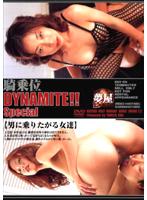 「騎乗位DYNAMITE!!Special 4」のパッケージ画像