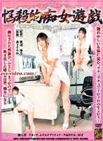 「悩殺的痴女遊戯 第七章 Fカップ、ムチムチプリティナースなさやか、30才」のパッケージ画像