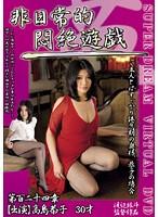 「非日常的悶絶遊戯 ご主人とはすっかり倦怠期の奥様、恭子の場合」のパッケージ画像