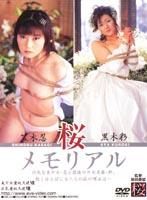 「桜メモリアル 笠木忍 黒木彩」のパッケージ画像
