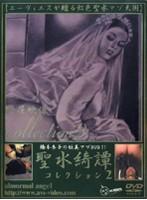 「聖水綺譚コレクション 2」のパッケージ画像