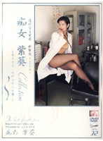 「痴女 紫葵 Collection」のパッケージ画像