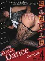 「Dance Dance Onanie VOL.04」のパッケージ画像