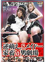 「逆萌え、Sメイド…家畜M男劇場」のパッケージ画像