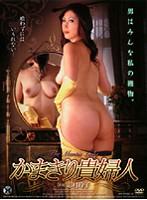 「かまきり貴婦人 志村玲子」のパッケージ画像