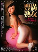 「豊満熟女 恥辱のダイエット調教室/福山洋子」