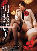 「男装麗人 第1章 青山葉子」のパッケージ画像