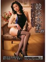 競泳水着 Vol.10 YUWAKU×BODY 小池絵美子