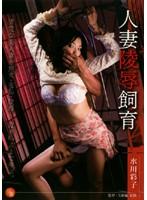 「人妻陵辱飼育 水川彩子」のパッケージ画像