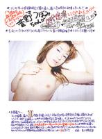 「超人気AVアイドル菅野つぼみちゃんが100作記念で特別出演してくれました!!」のパッケージ画像
