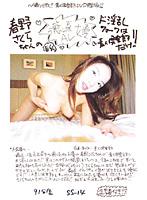 癒し系AV女優春野さくらちゃんのド淫乱ファックは素人倶楽部だけ!
