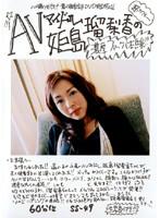 「AVアイドル姫島瑠梨香の濃厚ファック体験!!」のパッケージ画像