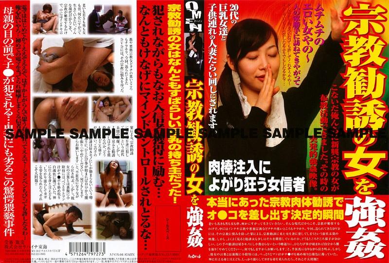 http://pics.dmm.co.jp/mono/movie/36afon06/36afon06pl.jpg
