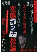 「これがヘンタイ教諭 武田○美子」のパッケージ画像