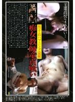 「男子校ハプニング盗撮 痴女教師童貞喰い」のパッケージ画像