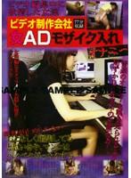 「ビデオ制作会社女ADモザイク入れオナニー」のパッケージ画像