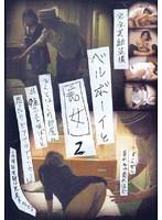 完全実録盗撮 ベルボーイと痴女 2