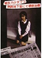 「無気力少女マコ 病院地下室にて猥褻治療」のパッケージ画像
