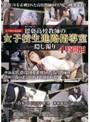 猥褻●校教師の女子校生進路指導室隠し撮り 4時間目