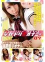 ジガドリ★オナニー 07