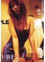 「FBI 高岡千夏」のパッケージ画像