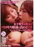 「女子校生が熟女をベロキス唾液で責めまくり! マンコとアナルでイカセまくり!!」のパッケージ画像