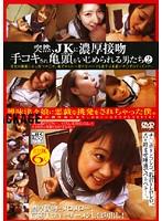 「突然、JKに濃厚接吻手コキされ亀頭をいじめられる男たち 2」のパッケージ画像