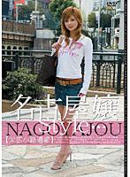 名古屋嬢Style 【栄広小路通編】