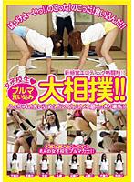 女子校生ブルマ食い込み大相撲!!