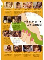 「テコキでこーきこき 総集編 2」のパッケージ画像