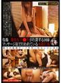 盗撮 現役女子●生が在籍する回春マッサージ店で行われている本番行為