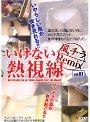 いけない熱視線 風チラRemix Vol.01