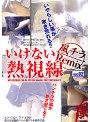 いけない熱視線 風チラRemix Vol.02